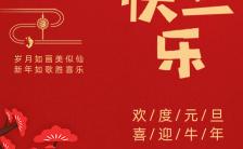 红色简约风喜迎牛年元旦宣传H5模板缩略图