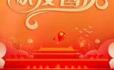 红色中国风大气庆祝华诞国庆宣传H5模板缩略图