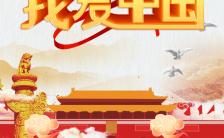 红色大气中国建国历史伟大时刻爱国教育宣传动态H5模板缩略图