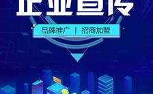蓝色商务科技风企业宣传介绍H5模板缩略图