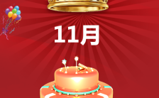 红色喜庆员工生日会祝福贺卡H5模板缩略图