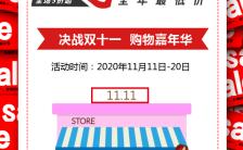 简约时尚电商双十一购物活动大促H5模板缩略图