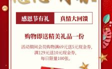 感恩节特惠品牌特卖折扣促销H5模板缩略图