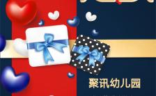 时尚大气蓝色幼儿园感恩节活动邀请函H5模板缩略图