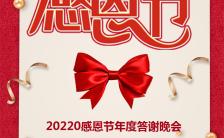 红色大气11.26感恩节活动祝福H5模板缩略图