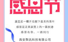粉色唯美浪漫感恩节祝福贺卡宣传H5模板缩略图