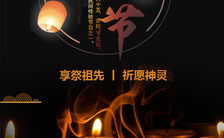 中国传统节日下元节文化习俗宣传H5模板缩略图