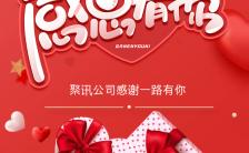 感恩节企业公司祝福贺卡宣传推广活动缩略图