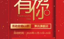 感恩节企业公司电商微商零售商场促销宣传推广活动H5缩略图