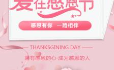粉色爱在感恩节粉色唯美浪漫祝福贺卡H5模板缩略图