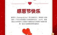 红色唯美感恩节祝福宣传贺卡企业宣传品牌推广H5模板缩略图