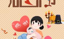 卡通温馨感恩父母祝福贺卡H5缩略图