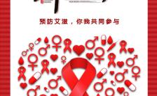 红色世界艾滋病日健康预防公益宣传H5模板缩略图