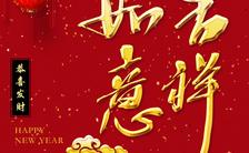 2021牛年企业新年元旦春节祝福贺卡H5模板缩略图