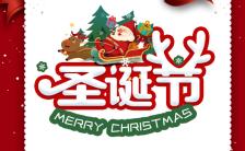 可爱浪漫12.25圣诞节祝福贺卡H5模板缩略图