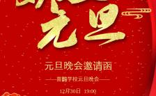 2021牛年红色喜庆中国风欢度元旦晚会邀请函H5模板缩略图