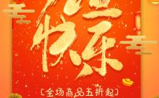 2021牛年红色元旦快乐促销打折宣传H5模板缩略图