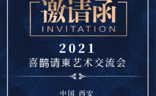 蓝色创意手绘商务风2021牛年文化艺术交流会邀请函H5模板缩略图