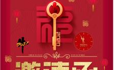 2021中国风新年年会活动邀请函H5模板缩略图