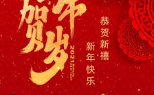 红色喜庆新年快乐企业祝福贺卡H5模板缩略图