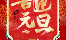 红色喜庆元旦新年企业贺卡祝福H5模板缩略图