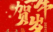 2021红色喜庆中国风企业拜年祝福H5模板缩略图
