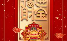 2021中国风红色喜庆企业拜年宣传H5模板缩略图