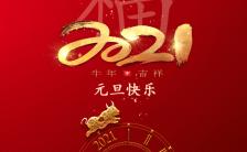 鎏金大气2021牛年企业元旦佳节祝福贺卡H5模板缩略图