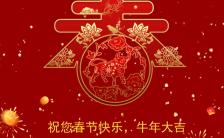 2021牛年中国风欢度元旦祝福贺卡H5模板缩略图