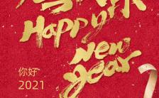 红色喜庆企业祝福元旦贺卡H5模板缩略图