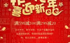 红色喜庆欢度元旦新年促销活动H5模板缩略图