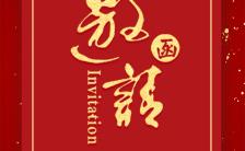 红色喜庆企业年会邀请函H5模板缩略图