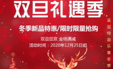 红色浪漫双旦同庆活动促销H5模板缩略图