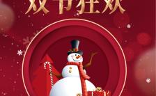 双旦祝福元旦圣诞公司个人祝福贺卡H5模板缩略图