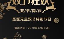 黑金时尚11.24平安夜活动邀请函H5模板缩略图
