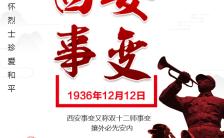 12.12西安事变主题会议邀请H5模板缩略图