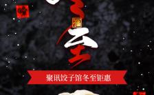 国风12.21冬至饺子馆订餐促销宣传H5模板缩略图