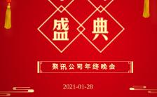 红色中国风企业年会客户答谢会年会邀请函H5模板缩略图