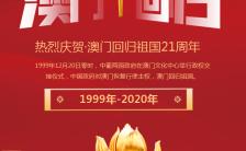 红色大气12.20澳门回归庆祝活动H5模板缩略图