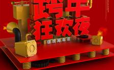 红色喜庆跨年狂欢特惠电商促销H5模板缩略图