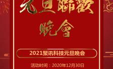 2021企业元旦晚会新年派对邀请函H5模板缩略图