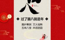 红色中国传统节日腊八节祝福H5模板缩略图
