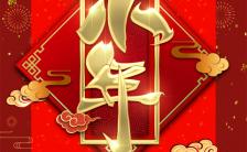 中国传统节日小年节日祝福新年拜年H5模板缩略图