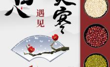 复古插画风腊八节祝福H5模板缩略图