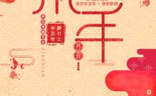 2021小年祝福贺卡企业祝福H5模板缩略图