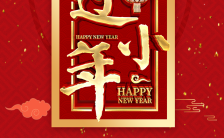 红色中国风小年企业祝福H5模板缩略图