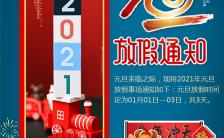 2021红蓝大气元旦祝福放假通知H5模板缩略图