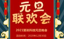 2021企业元旦晚会邀请函H5模板缩略图