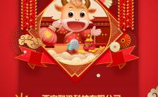 红色国风春节新年祝福企业恭贺新春H5模板缩略图