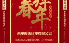 红色国风春节新年企业个人祝福宣传展示H5模板缩略图